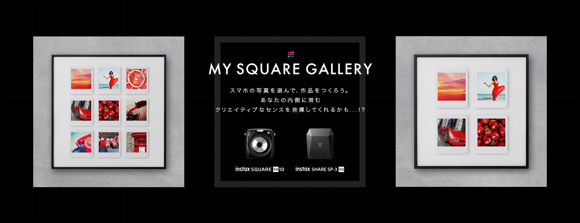 My Square Gallery