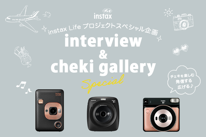 re_instax_lifeproject_main