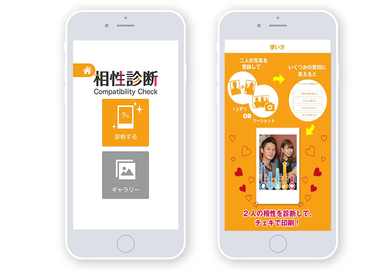 SP-2専用の新アプリ「instax SHARE PARTY」がリリース!チェキプリントを使ったゲームで盛りあがろう♪ 1214_instaxshareparty_02